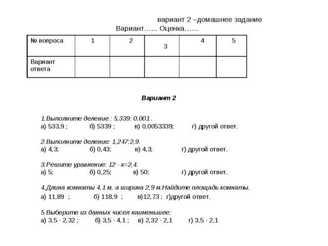 вариант 2 –домашнее задание Вариант…... Оценка…… 1.Выполните деление : 5,339...