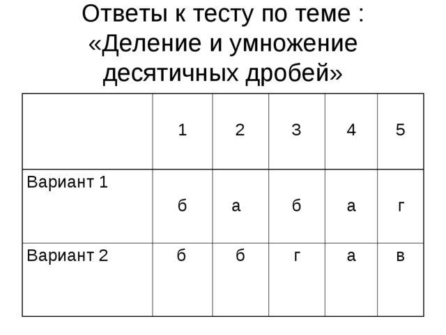 Ответы к тесту по теме : «Деление и умножение десятичных дробей»  1  2 3...