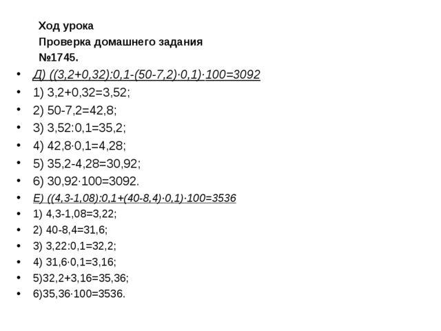 Ход урока Проверка домашнего задания №1745. Д) ((3,2+0,32):0,1-(50-7,2)·0,1)·...