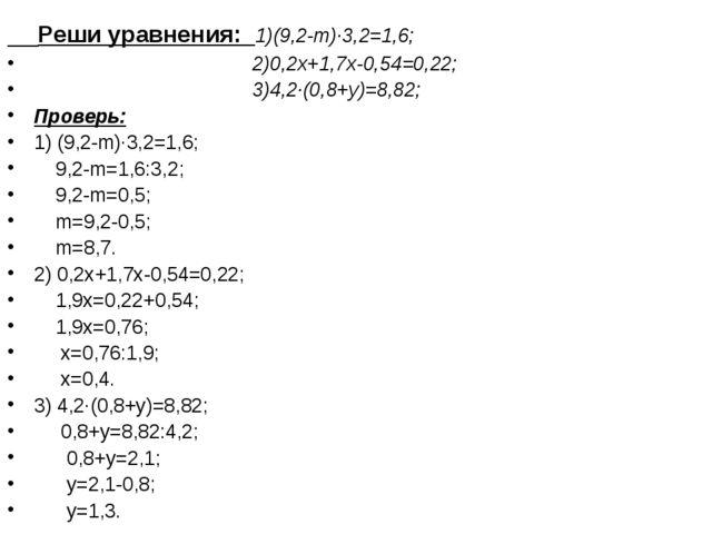 Реши уравнения: 1)(9,2-m)·3,2=1,6; 2)0,2x+1,7x-0,54=0,22; 3)4,2·(0,8+y)=8,82...