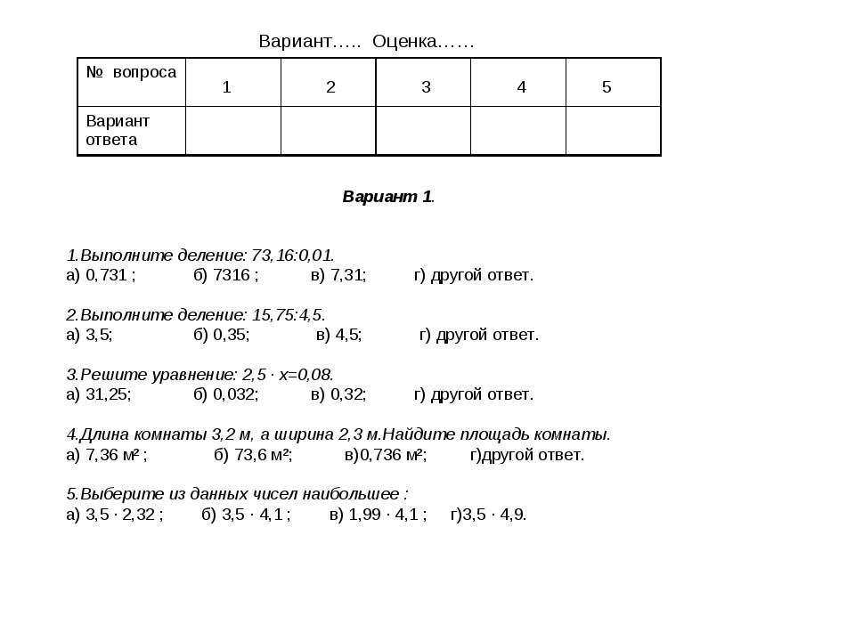 Вариант….. Оценка…… Вариант 1. 1.Выполните деление: 73,16:0,01. а) 0,731 ; б...