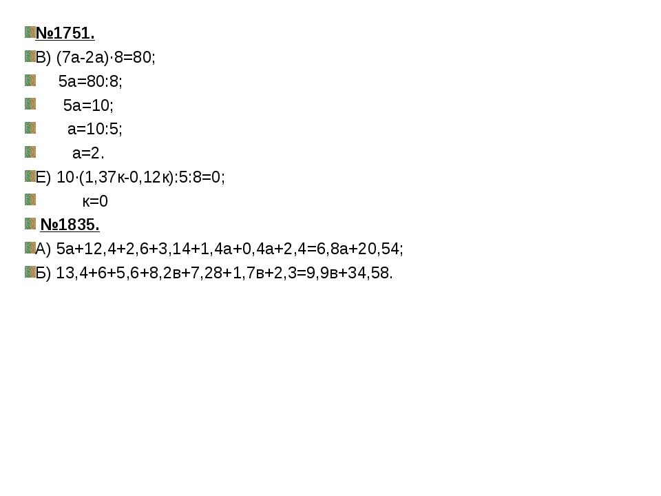 №1751. В) (7а-2а)·8=80; 5а=80:8; 5а=10; а=10:5; а=2. Е) 10·(1,37к-0,12к):5:8=...