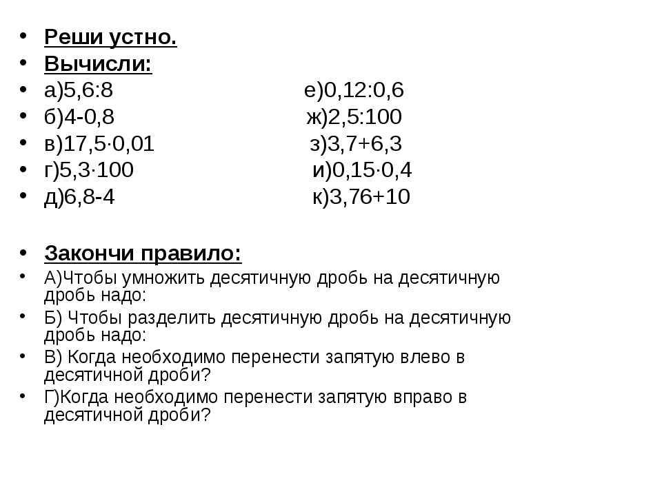 Реши устно. Вычисли: а)5,6:8 е)0,12:0,6 б)4-0,8 ж)2,5:100 в)17,5·0,01 з)3,7+6...