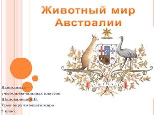 Выполнила учитель начальных классов Шаповалова Л.В. Урок окружающего мира 2 к