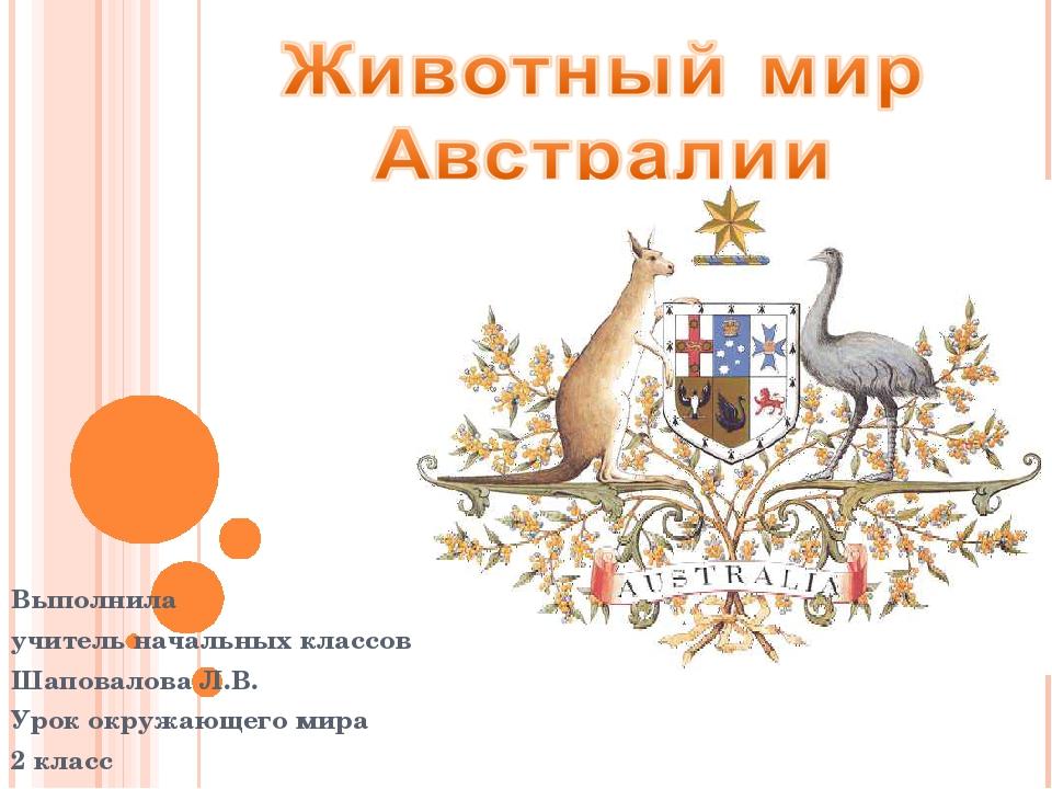Выполнила учитель начальных классов Шаповалова Л.В. Урок окружающего мира 2 к...
