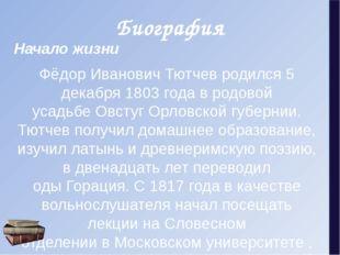 Биография Начало жизни Фёдор Иванович Тютчев родился 5 декабря 1803 года в ро