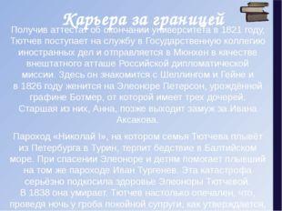 Карьера за границей Получив аттестат об окончании университета в1821году, Т