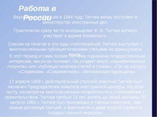 Работа в России Вернувшись в Россию в 1844 году, Тютчев вновь поступает в мин