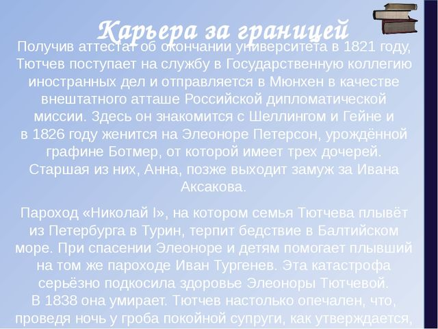 Карьера за границей Получив аттестат об окончании университета в1821году, Т...