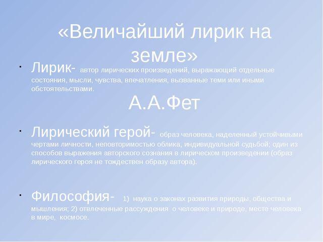 «Величайший лирик на земле» А.А.Фет Лирик- автор лирических произведений, выр...