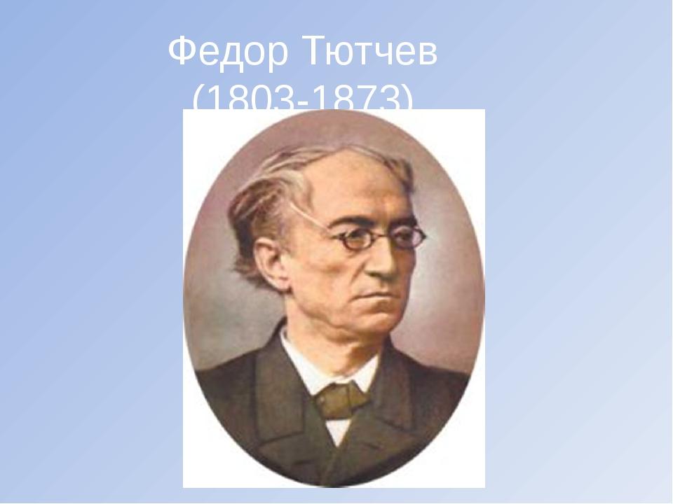 Федор Тютчев (1803-1873)