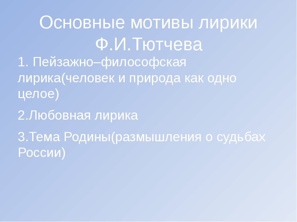 Основные мотивы лирики Ф.И.Тютчева 1. Пейзажно–философская лирика(человек и п...