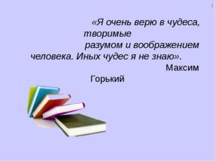 «Я очень верю в чудеса, творимые разумом и воображением человека. Иных чудес