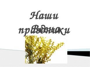 Наши праздники Весна
