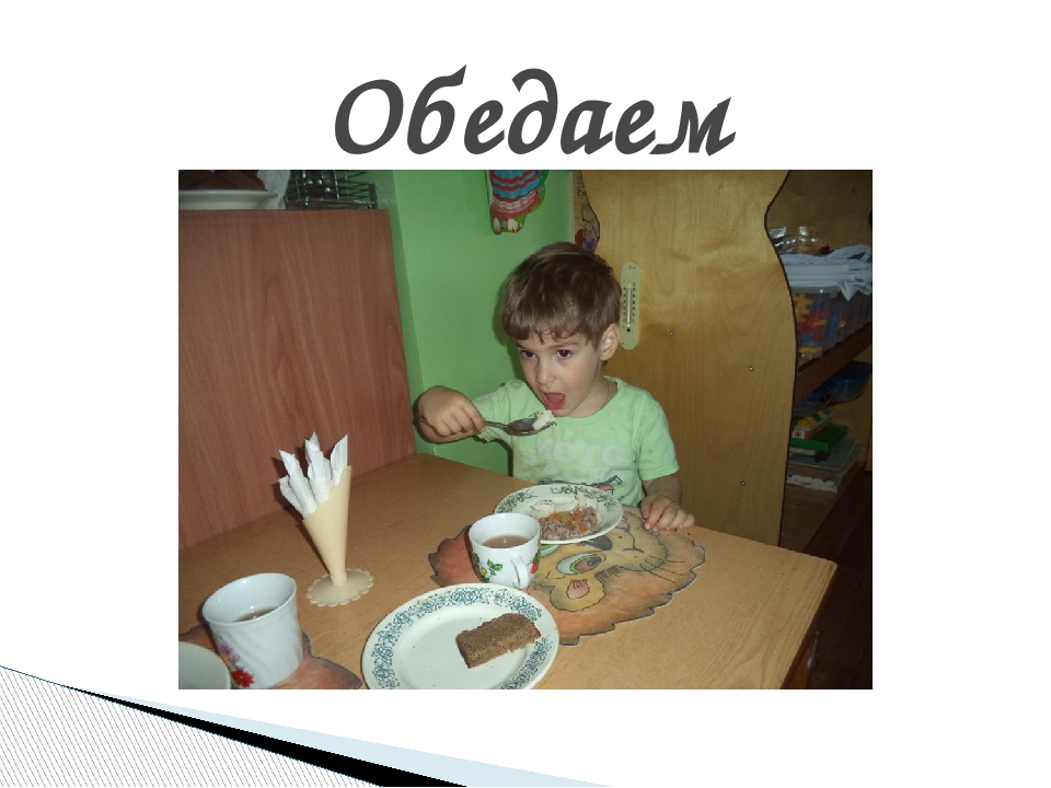 Обедаем