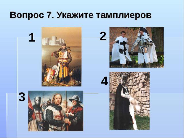 Вопрос 7. Укажите тамплиеров 1 2 3 4