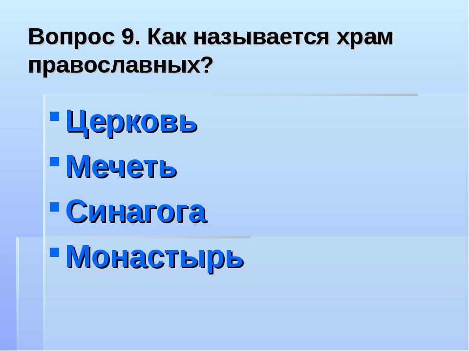 Вопрос 9. Как называется храм православных? Церковь Мечеть Синагога Монастырь
