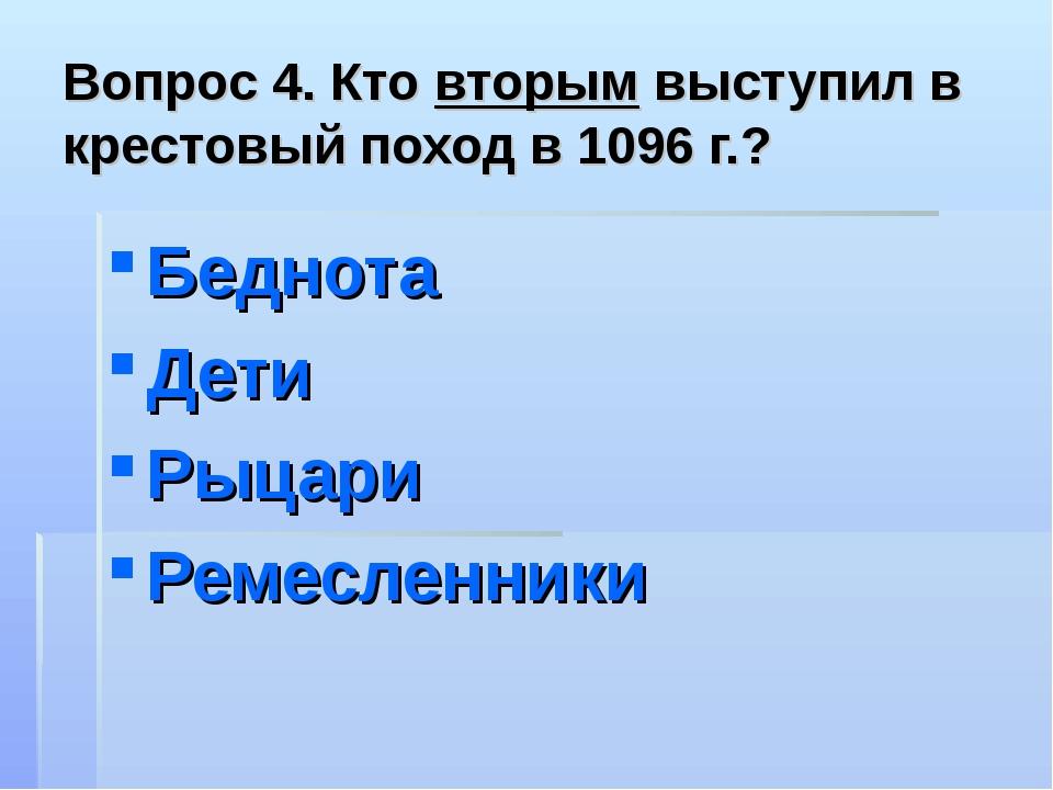 Вопрос 4. Кто вторым выступил в крестовый поход в 1096 г.? Беднота Дети Рыцар...
