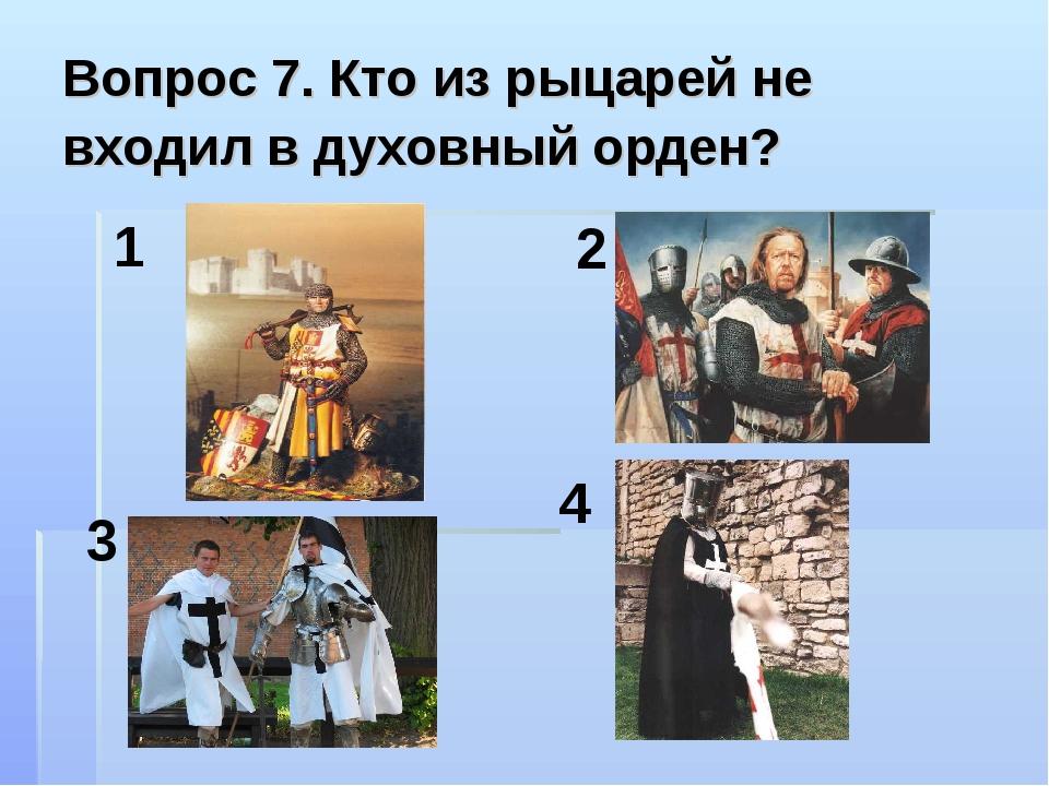Вопрос 7. Кто из рыцарей не входил в духовный орден? 1 3 2 4