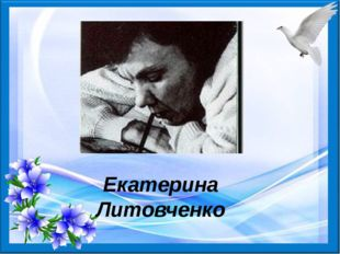 Екатерина Литовченко