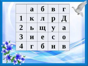 а б в г 1 к л р Д 2 ь щ у а 3 и е с о 4 г б н в
