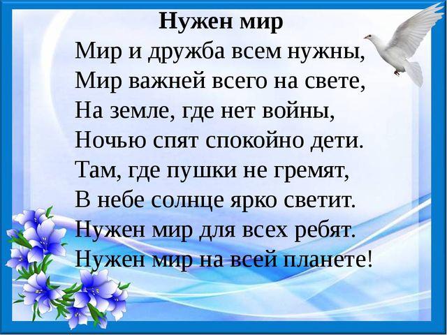 Нужен мир Мир и дружба всем нужны, Мир важней всего на свете, На земле, где н...