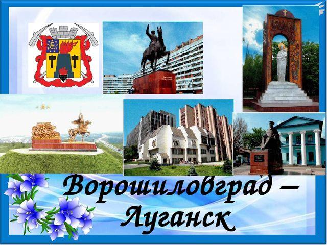 Ворошиловград – Луганск