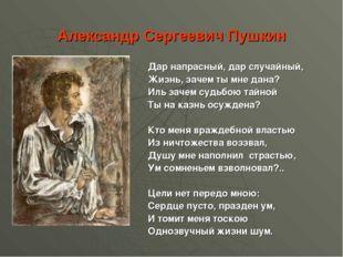 Александр Сергеевич Пушкин Дар напрасный, дар случайный, Жизнь, зачем ты мне