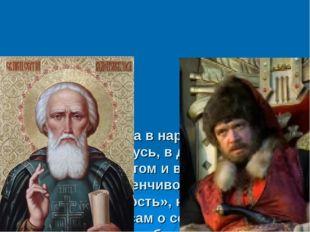 «Есть два типа в народе. В одном преобладает Русь, в другом – Чудь, Меря. Но