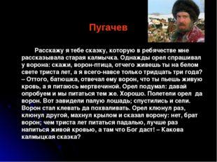 Пугачев Расскажу я тебе сказку, которую в ребячестве мне рассказывала старая