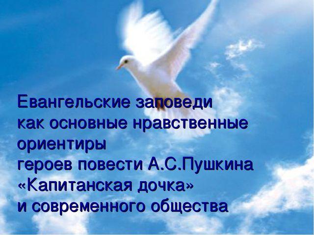 Евангельские заповеди как основные нравственные ориентиры героев повести А.С....