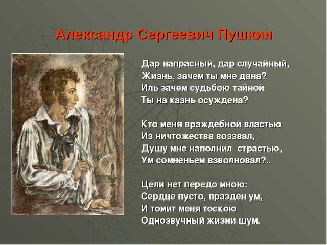 Александр Сергеевич Пушкин Дар напрасный, дар случайный, Жизнь, зачем ты мне...