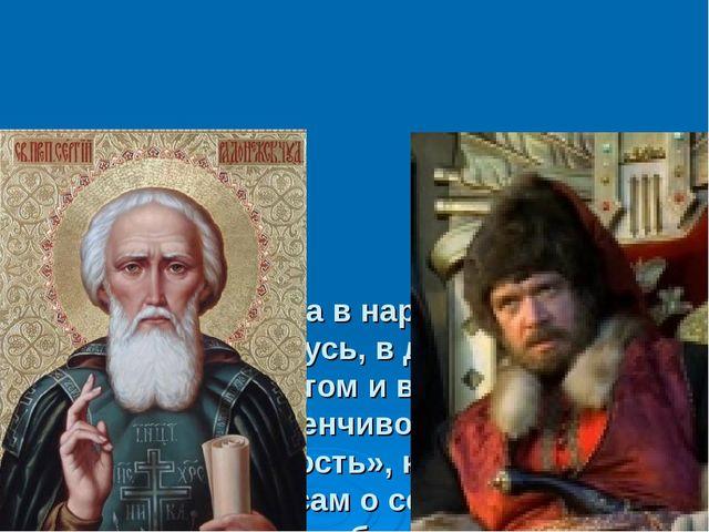 «Есть два типа в народе. В одном преобладает Русь, в другом – Чудь, Меря. Но...