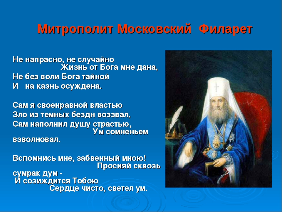 Митрополит Московский Филарет Не напрасно, не случайно Жизнь от Бога мне дан...