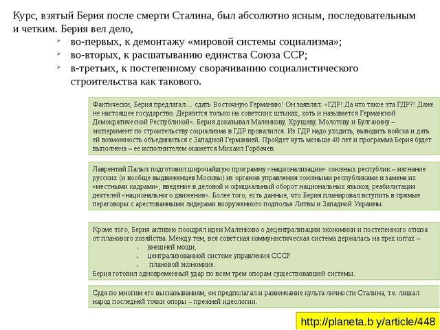 Курс, взятый Берия после смерти Сталина, был абсолютно ясным, последовательны...