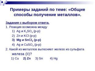 Примеры заданий по теме: «Общие способы получение металлов». Задания с выборо