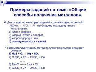 Примеры заданий по теме: «Общие способы получение металлов». 6. Для осуществл