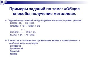 Примеры заданий по теме: «Общие способы получение металлов». 8. Гидрометаллур