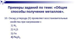 Примеры заданий по теме: «Общие способы получение металлов». 10. Оксид углеро