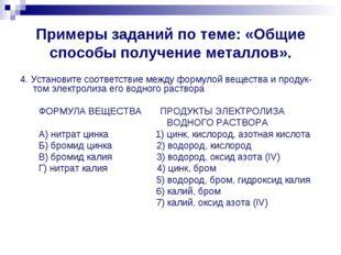 Примеры заданий по теме: «Общие способы получение металлов». 4. Установите со