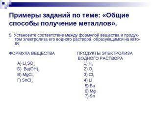 Примеры заданий по теме: «Общие способы получение металлов». 5. Установите со
