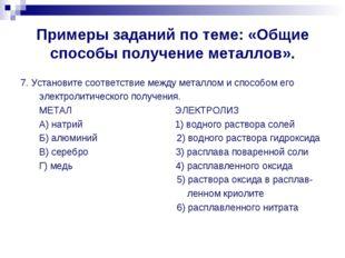 Примеры заданий по теме: «Общие способы получение металлов». 7. Установите со