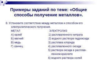 Примеры заданий по теме: «Общие способы получение металлов». 8. Установите со