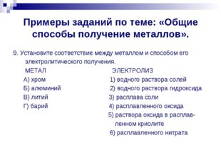 Примеры заданий по теме: «Общие способы получение металлов». 9. Установите со