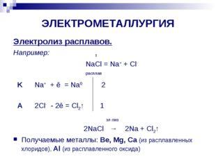 ЭЛЕКТРОМЕТАЛЛУРГИЯ Электролиз расплавов. Например: t NaCl = Na+ + Cl- расплав
