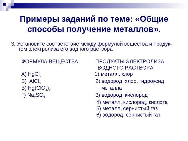 Примеры заданий по теме: «Общие способы получение металлов». 3. Установите со...
