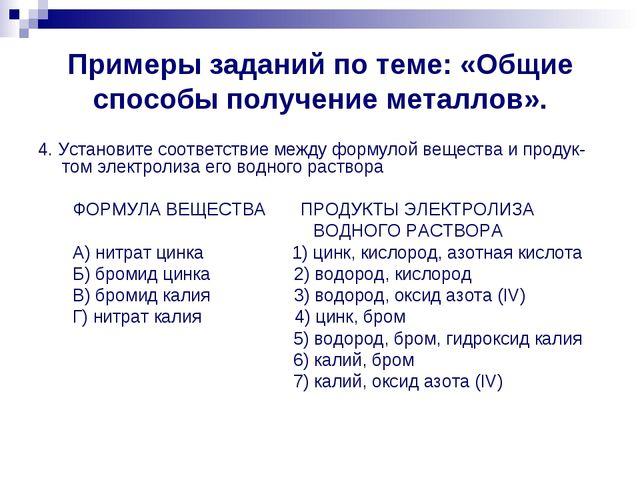Примеры заданий по теме: «Общие способы получение металлов». 4. Установите со...