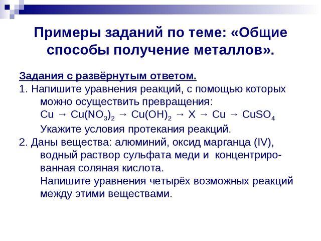 Примеры заданий по теме: «Общие способы получение металлов». Задания с развёр...