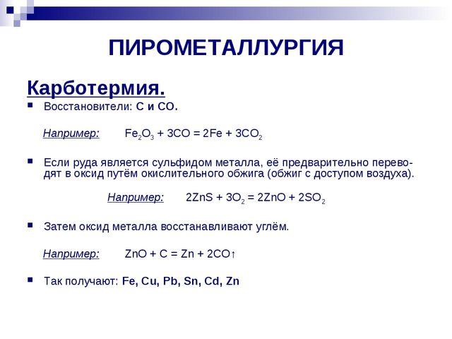 ПИРОМЕТАЛЛУРГИЯ Карботермия. Восстановители: C и CO. Например: Fe2O3 + 3CO =...