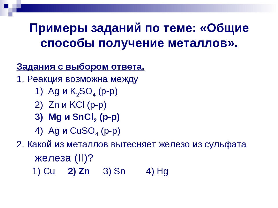 Примеры заданий по теме: «Общие способы получение металлов». Задания с выборо...
